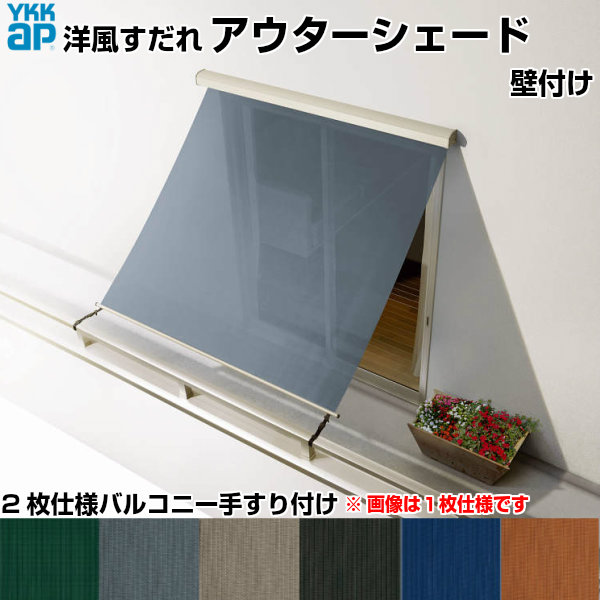 洋風すだれ アウターシェード YKKap 27820 W2950×H2200mm 2枚仕様 壁付け バルコニー手すり付け固定 引き違い窓 引違い 窓 日除け 外側 日よけ kenzai