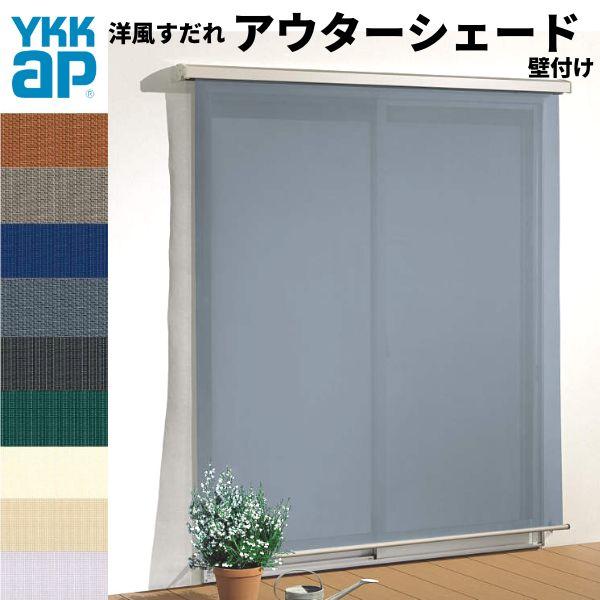 洋風すだれ アウターシェード YKKap 18320 W2000×H2200mm 1枚仕様 壁付け  デッキ納まり 土間納まり 引き違い窓 引違い 窓 日除け 外側 日よけ kenzai