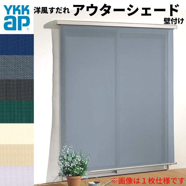 洋風すだれ アウターシェード YKKap 27820 W2950×H2200mm 2枚仕様 壁付け デッキ納まり 土間納まり 引き違い窓 引違い 窓 日除け 外側 日よけ kenzai