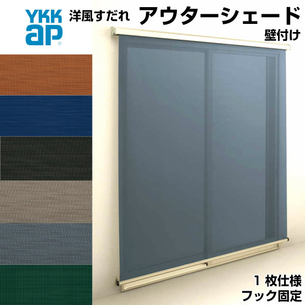 洋風すだれ アウターシェード YKKap 16020 W1770×H2200mm 1枚仕様 壁付け フック固定 引き違い窓 引違い 窓 日除け 外側 日よけ kenzai