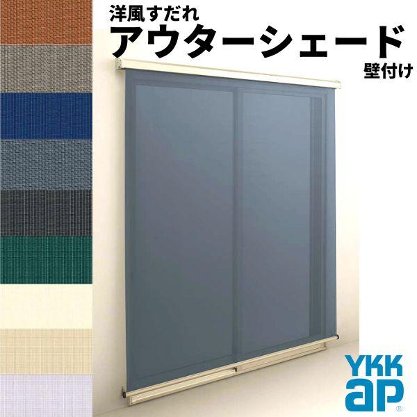 洋風すだれ アウターシェード YKKap 18315 W2000×H1770mm 1枚仕様 壁付け フック固定 引き違い窓 引違い 窓 日除け 外側 日よけ kenzai
