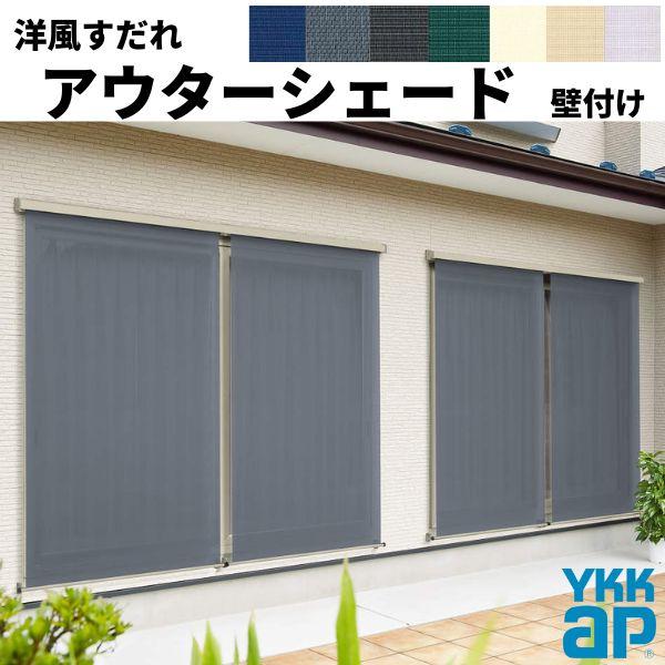 洋風すだれ アウターシェード YKKap 27820 W2950×H2200mm 2枚仕様 壁付け フック固定 引き違い窓 引違い 窓 日除け 外側 日よけ kenzai