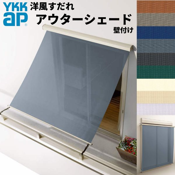 洋風すだれ アウターシェード YKKap 16520 W1870×H2200mm 1枚仕様 壁付け バルコニー手すり付け固定 シャッター付引き違い窓 引違い 日除け 外側 日よけ kenzai