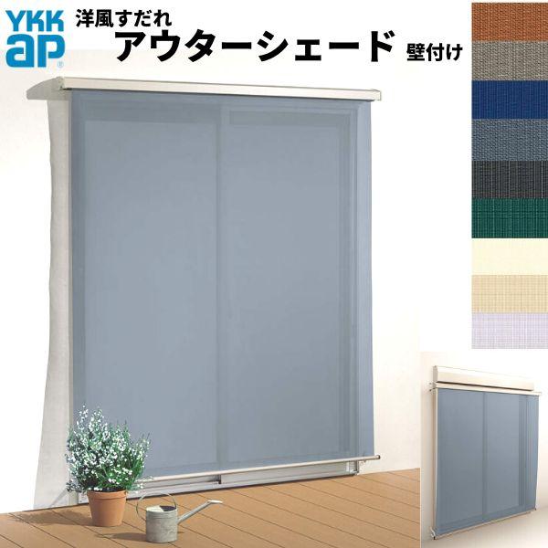 洋風すだれ アウターシェード YKKap 15022 W1720×H2230mm 1枚仕様 壁付け  デッキ納まり 土間納まり シャッター付引き違い窓 引違い 日除け 外側 日よけ kenzai