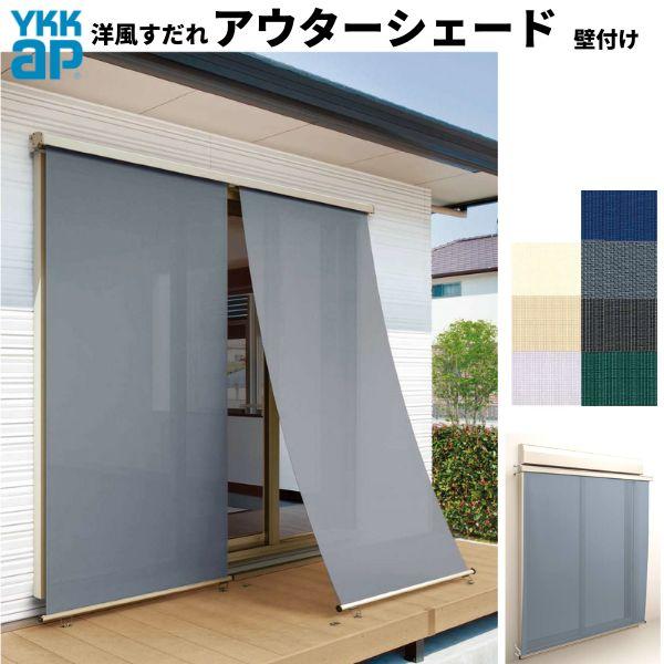 洋風すだれ アウターシェード YKKap 25631 W2780×H2430mm 2枚仕様 壁付け  デッキ納まり 土間納まり シャッター付引き違い窓 引違い 日除け 外側 日よけ kenzai