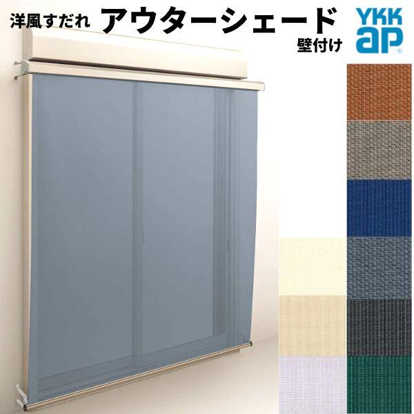 洋風すだれ アウターシェード YKKap 15020 W1720×H2200mm 1枚仕様 壁付け フック固定 シャッター付引き違い窓 引違い 日除け 外側 日よけ kenzai