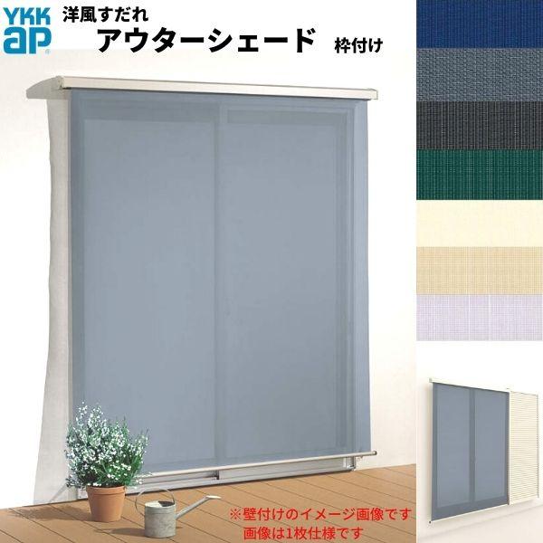 洋風すだれ アウターシェード YKKap 27822 W2950×H2230mm 2枚仕様 枠付け  デッキ納まり 土間納まり 雨戸付引き違い窓 引違い 窓 日除け 外側 日よけ kenzai