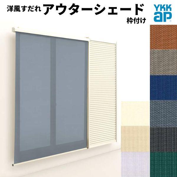 洋風すだれ アウターシェード YKKap 16022 W1770×H2230mm 1枚仕様 枠付け フック固定 雨戸付引き違い窓 引違い 窓 日除け 外側 日よけ kenzai