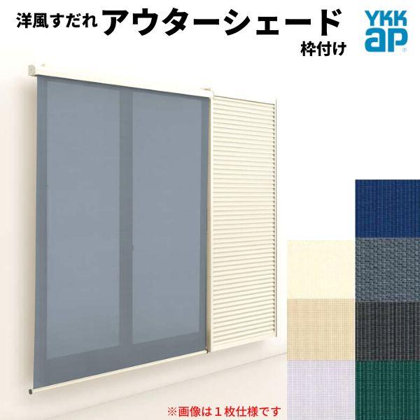 洋風すだれ アウターシェード YKKap 27820 W2950×H2200mm 2枚仕様 枠付け フック固定 雨戸付引き違い窓 引違い 窓 日除け 外側 日よけ kenzai