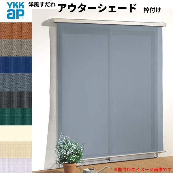 洋風すだれ アウターシェード YKKap 16520 W1820×H2200mm 1枚仕様 枠付け  デッキ納まり 土間納まり 引き違い窓 引違い 窓 日除け 外側 日よけ kenzai