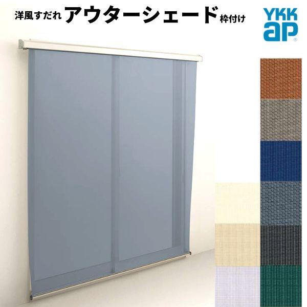 洋風すだれ アウターシェード YKKap 18322 W2000×H2230mm 1枚仕様 枠付け フック固定 引き違い窓 引違い 窓 日除け 外側 日よけ kenzai