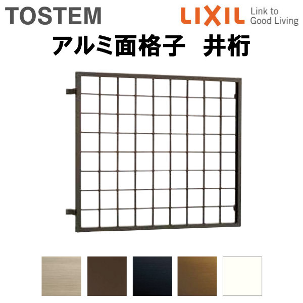 【5月はエントリーでP10倍】面格子 窓格子 アルミ井桁面格子 壁付 18611用 W2016×H1220 在来工法 LIXIL/TOSTEM アルミサッシ kenzai