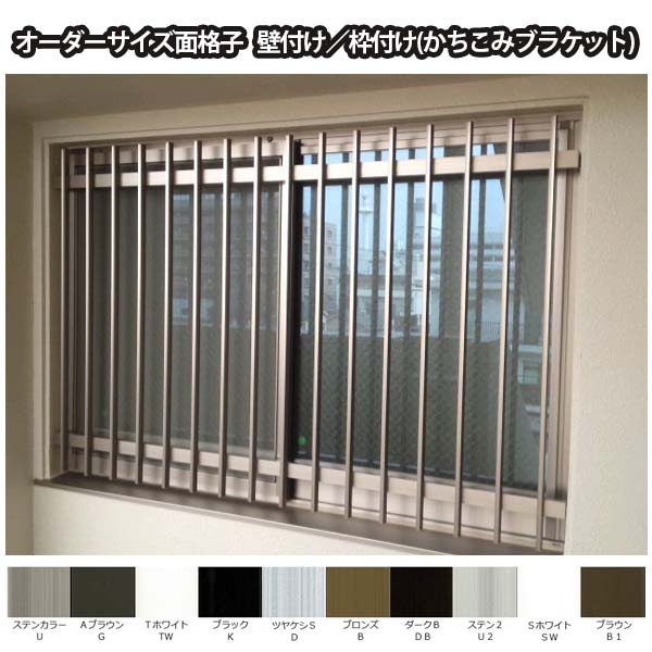 面格子 縦面格子 たて面格子 防犯 採光 通気 後付け面格子 壁付け 枠付け 窓リフォーム W3581~3910×H1621~1920mm TA オーダーサイズ kenzai 通風 採風 DIY 換気 早割クーポン 新作入荷