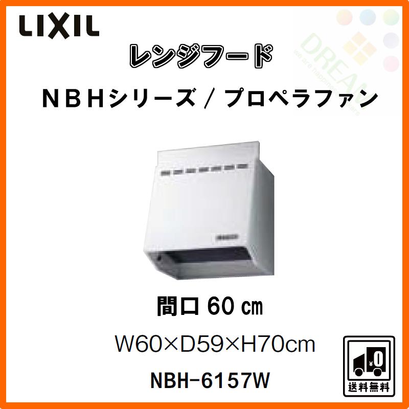 [スマホエントリーでポイント10倍 5/25 10:00-6/1 9:59]レンジフード 間口60cm NBHシリーズ/プロペラファン付 NBH-6157W LIXIL/SUNWAVE