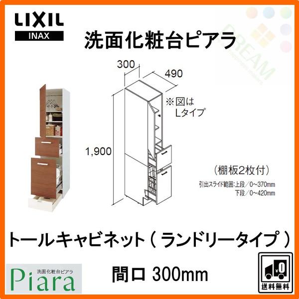 [スマホエントリーでポイント10倍 5/25 10:00-6/1 9:59]LIXIL/INAX 洗面化粧台 ピアラ トールーキャビネット 間口300mm ランドリータイプ AR1S-305D●