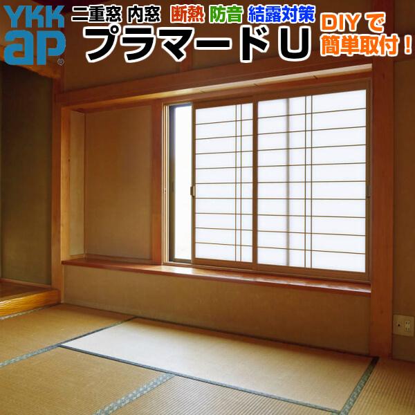 二重窓 内窓 YKKap プラマードU 2枚建 引き違い窓 単板ガラス 横繁吹寄格子 和紙調 5mm W幅550~1000 H高さ1801~2200mm YKK 引違い窓 サッシ リフォーム DIY kenzai