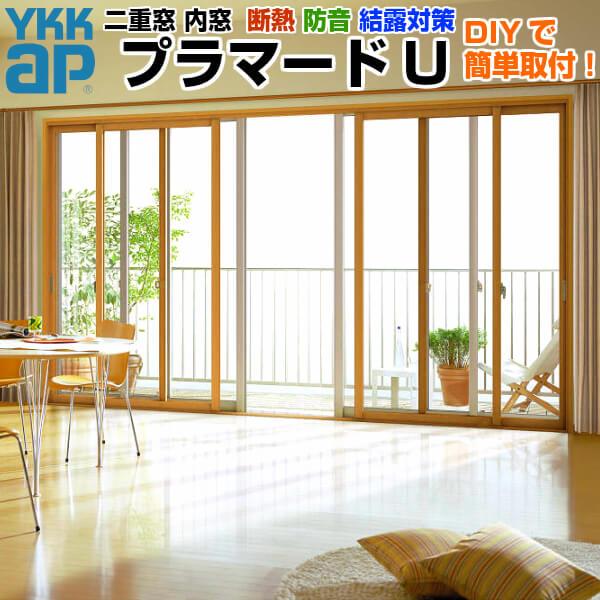 二重窓 内窓 YKKap プラマードU 4枚建 引き違い窓 Low-E複層ガラス すり板5mm+A10+3mm W幅2001~3000 H高さ1401~1800mm YKK 引違い窓 サッシ リフォーム DIY kenzai
