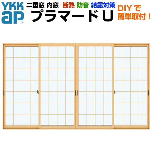 二重窓 内窓 YKKap プラマードU 4枚建 引き違い窓 単板ガラス 荒間格子 和紙調 5mm W幅1500~2000 H高さ1801~2200mm YKK 引違い窓 サッシ リフォーム DIY kenzai