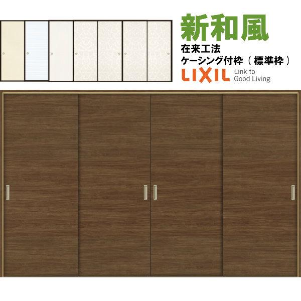 リクシル 戸襖引戸 引違い戸4枚建 新和風 ケーシング付枠 標準枠 在来工法 3220 LIXIL トステム 建具 扉 交換 リフォーム DIY kenzai