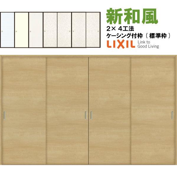 リクシル 戸襖引戸 引違い戸4枚建 新和風 ケーシング付枠 2×4工法 3220 LIXIL トステム 建具 扉 交換 リフォーム DIY kenzai