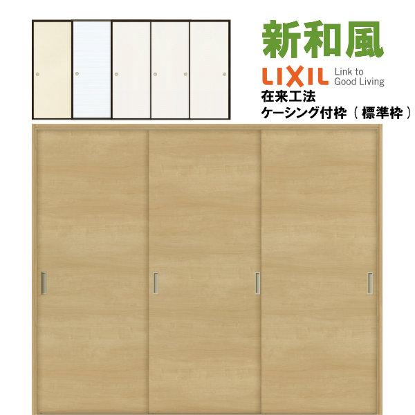 リクシル 戸襖引戸 引違い戸3枚建 新和風 ケーシング付枠 標準枠 在来工法 2420 LIXIL トステム 建具 扉 交換 リフォーム DIY kenzai