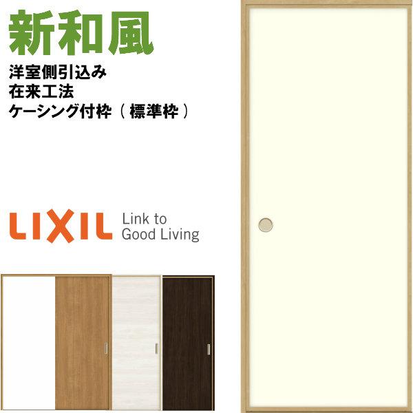 リクシル 戸襖引戸 片引戸 和風 新和風 ケーシング付枠 標準枠 在来工法 1620 洋室側引込み LIXIL トステム 建具 扉 交換 リフォーム DIY kenzai