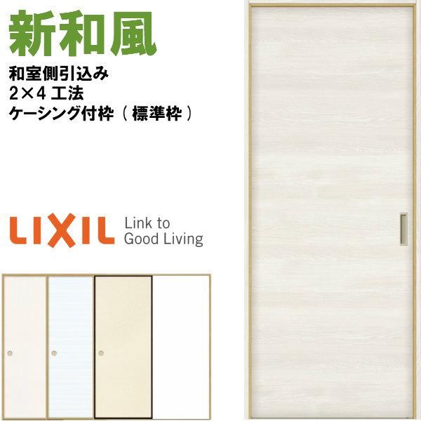 リクシル 戸襖引戸 片引戸 和風 新和風 ケーシング付枠 標準枠 2×4工法 1620 和室側引込み LIXIL トステム 建具 扉 交換 リフォーム DIY kenzai