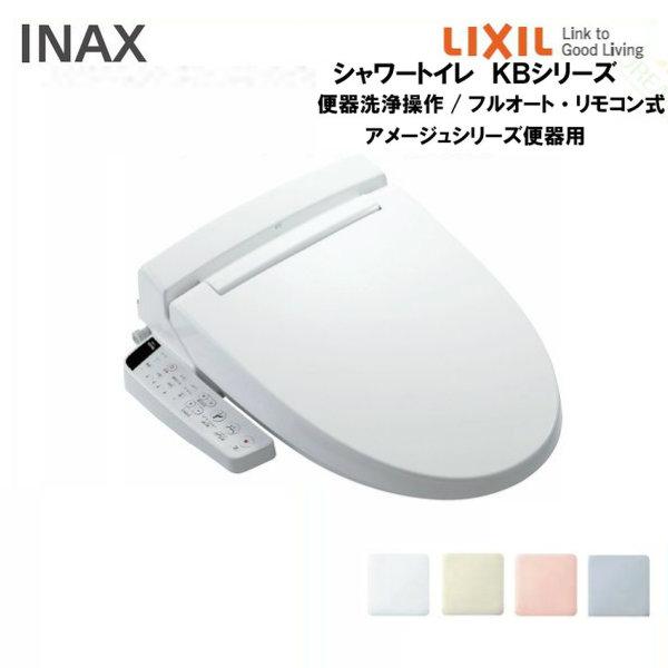 温水洗浄便座 シャワートイレ KBシリーズ フルオート/リモコン式 アメージュシリーズ便器用 CW-KB21QC LIXIL/INAX kenzai