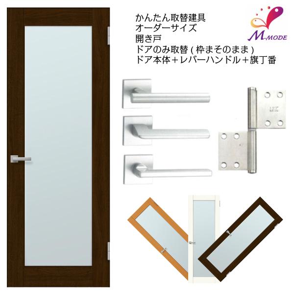 かんたん取替ドア ドアのみ取替 框タイプ アクリル板2ミリ付 ドアサイズ幅~910mm高さ~1810mm[ドア][建具][リフォーム][アパート][扉][オーダーサイズ]