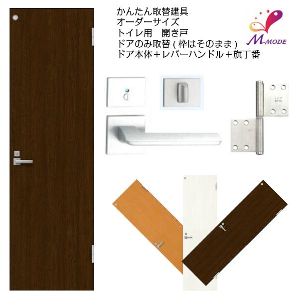 かんたん取替ドア ドアのみ取替 トイレドア・建具・開戸(トイレ小窓付き) タイプ ドアサイズ幅~910mm高さ~1810mm[ドア][建具][リフォーム][アパート][扉][オーダーサイズ] kenzai