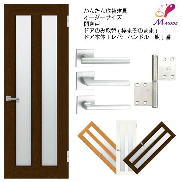 かんたん取替ドア ドアのみ取替 縦長2列タイプ アクリル板2ミリ付 ドアサイズ幅~920mm高さ1821~2120mm[ドア][建具][リフォーム][アパート][扉][オーダーサイズ] kenzai