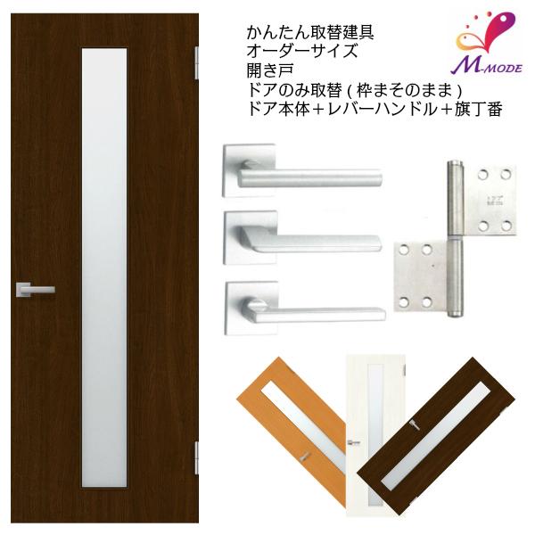 室内ドア ドアのみ取替用 縦長窓1列アクリル板付 ドアサイズ幅~920mm高さ1821~2120mm オーダーサイズ レバーハンドル丁番付 kenzai