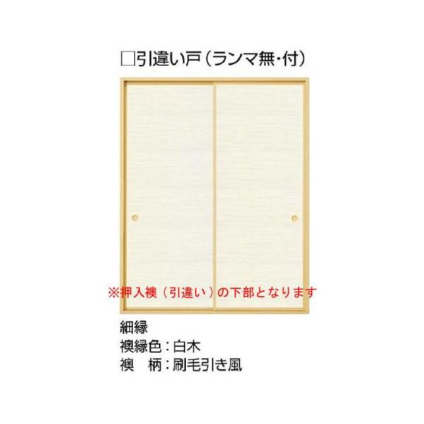 YKKap 押入 (細縁) 襖 (本体アルミ製) オーダー引き違い戸 天袋 UH244-345 UW580-1592 kenzai