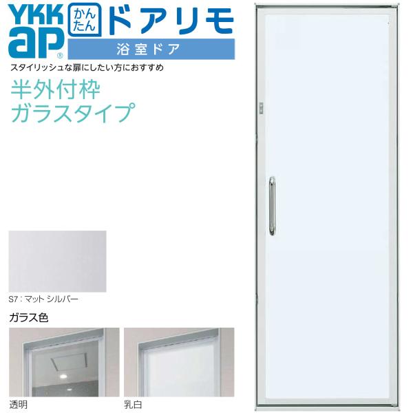 かんたんドアリモ 浴室ドア 枠付 半外付型 ガラスタイプ 片開きドア W幅553~803×H高さ1881~2121mm YKKap 浴室戸 強化ガラス入組立完成品 アルミサッシ kenzai