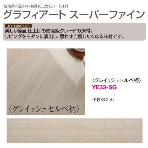 大建工業グラフィアート スーパーファインYE33-SG