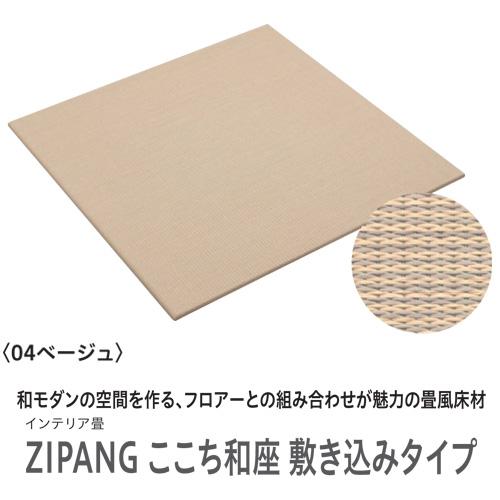 大建工業ZIPANG ここち和座 敷き込みタイプYQ5004-2(2枚入り)