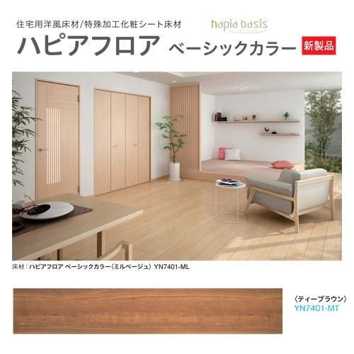 大建工業ハピアフロアベーシックカラー【ティーブラウン】YN7401-MT