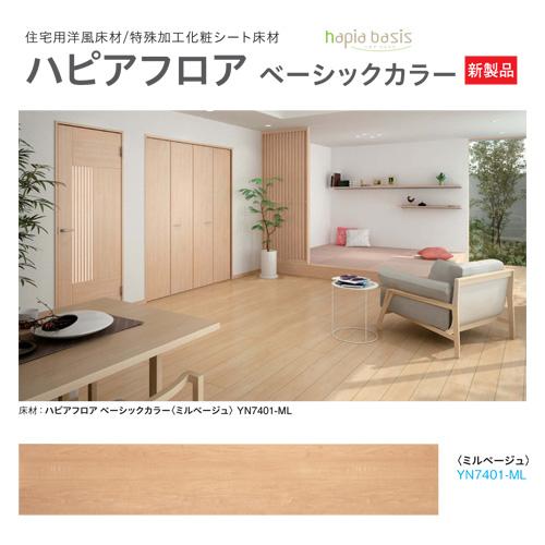 大建工業ハピアフロアベーシックカラー【ミルベージュ】YN7401-ML