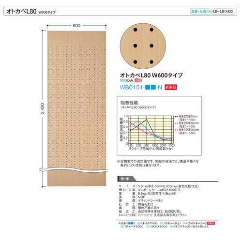 大建工業 オトカベL80 W600タイプ WP0151-■■-N