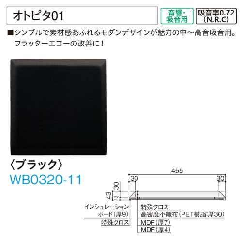大建工業 オトピタ01(ブラック) WB0320-11