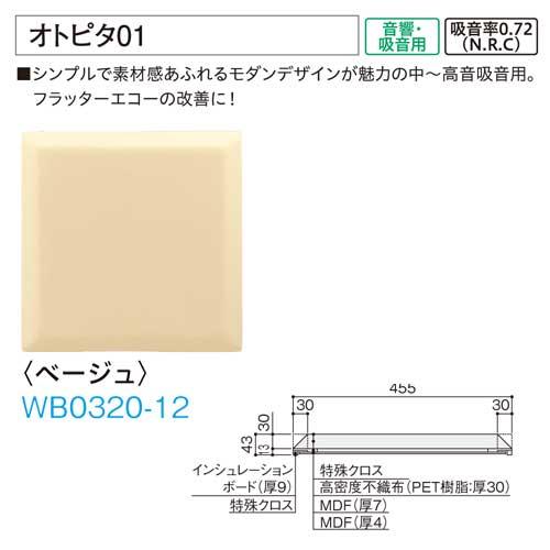 大建工業 オトピタ01(ベージュ) WB0320-12