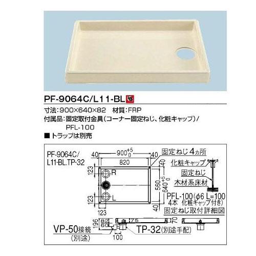LIXIL洗濯機パンPF-9064C/L11-BL900X640X82mm