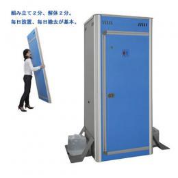 アクト石原 簡易仮設トイレ FOT-003-B