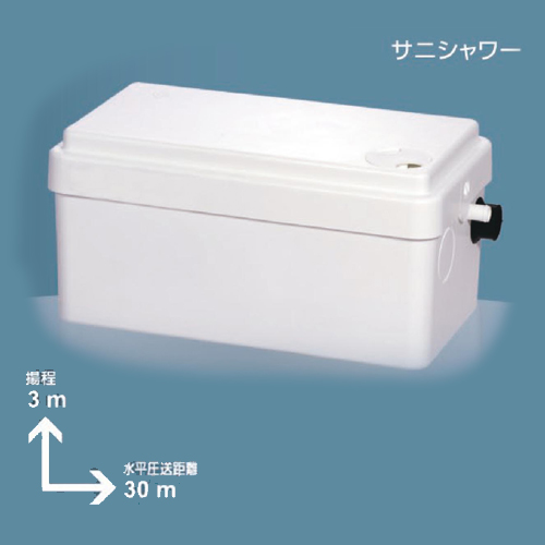 SFAポンプ サニシャワー(排水圧送)SSW-100【送料無料】