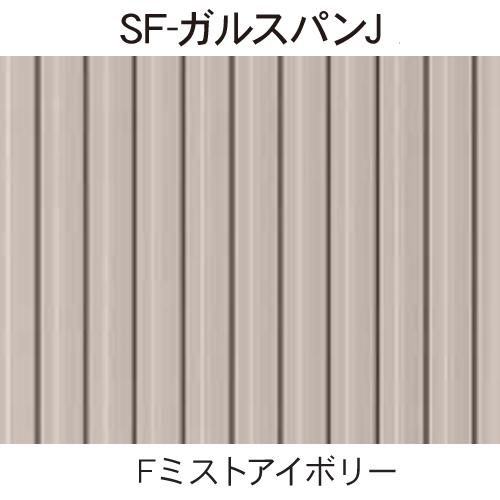 アイジー工業 Fミストアイボリー SFJ1-237 外壁材 4,000mm 2.88坪 1ケース