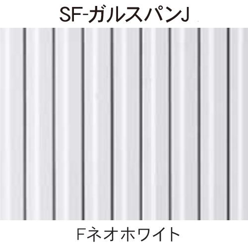 1ケース 外壁材 アイジー工業 SFJ1-270 Fネオホワイト 2.16坪 3,000mm