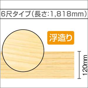 ウッドワン 無垢フローリング ピノアース 6尺タイプ(長さ:1818mm)1,818×120×12(mm) ケース 16枚 (約3.49㎡) FG9464-K