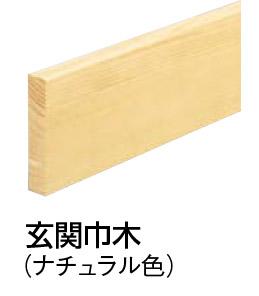 ウッドワン 無垢フローリング ピノアース対応 玄関廻り部材 玄関巾木 150タイプ 2,950×30×150(mm) GS3722