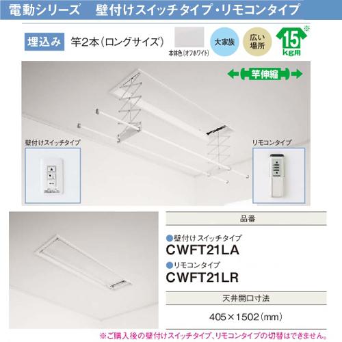 パナソニック 室内物干しユニット ホシ姫サマ 電動シリーズ 埋込み 竿2本(ロングサイズ)リモコンタイプ CWFT21LR