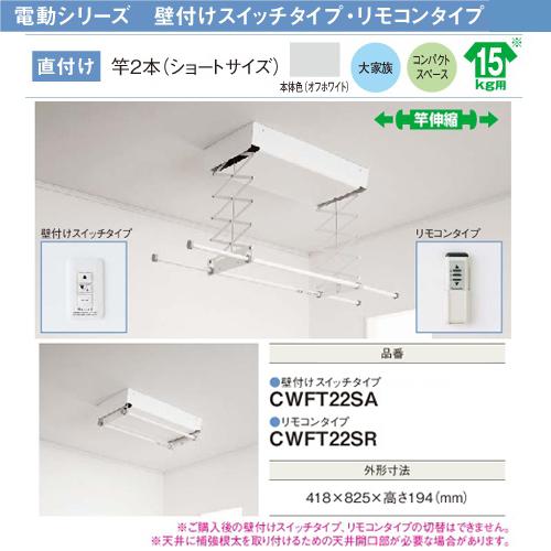 パナソニック 室内物干しユニット ホシ姫サマ 電動シリーズ 直付け 竿2本(ショートサイズ)リモコンタイプ CWFT22SR